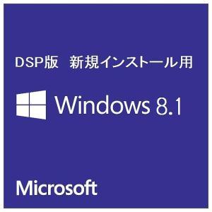 Windows 8.1 DSP/日本語版/新規インストール用 64ビット
