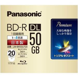 パナソニック ブルーレイ BD-R 片面2層...の関連商品10