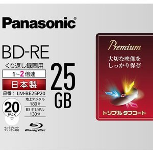 送料無料 パナソニック ブルーレイ BD-RE 25GB 20枚入り くり返し録画用 2倍速 LM-BE25P20