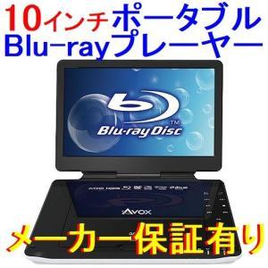 【箱無】訳あり ポータブルブルーレイプレーヤー(BD、DVD...