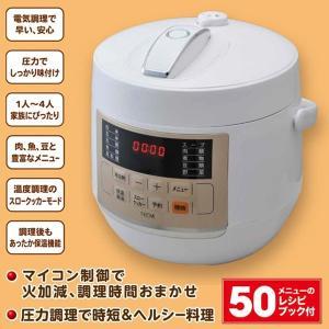 マイコン式電気圧力鍋 RAKUNABE(ラクナベ) スロークッカー機能搭載 圧力調理で時短&ヘルシー...