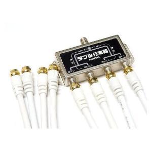 地デジ対応 アンテナ分波器 & ケーブル4本 HAT-WSP010【ネコポス送料無料】