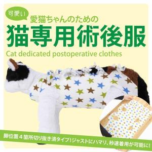 商品概要)猫の避妊手術後や皮膚病の治療中、その他術後の着用に適した猫専用の術後服になります。傷口を舐...