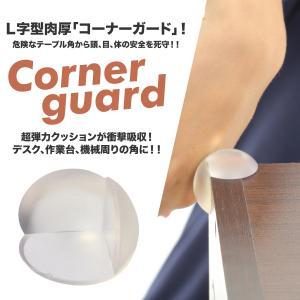 コーナーカバー コーナーガード 8個セット 樹脂 透明 赤ちゃん クッション 家具 幕板 笠木 壁 ...