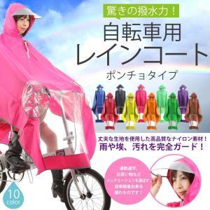 チャリ職人が作った 自転車用 レインコート ポンチョ 大きいつば 袖付き 通勤 通学 全身覆う 完全...