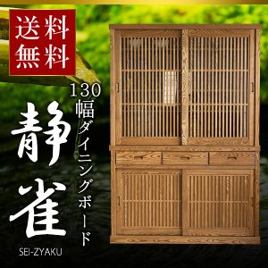 食器棚 和風 ダイニングボード 引出し 130 国産 日本製 高級 木製 格子 おしゃれ キッチン 収納|innovationlife