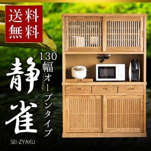 食器棚 和風 オープンボード レンジ台 130 国産 日本製 高級 木製 格子 おしゃれ キッチン 収納|innovationlife
