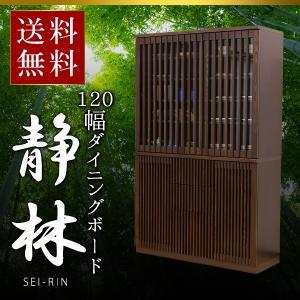 食器棚 和風 ダイニングボード 引出し 120 国産 日本製 高級 木製 格子 おしゃれ キッチン 収納|innovationlife