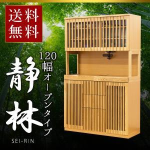 食器棚 和風 オープンボード レンジ台 120 国産 日本製 高級 木製 格子 おしゃれ キッチン 収納|innovationlife