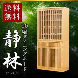 食器棚 和風 ダイニングボード 90 木製 格子 国産 日本製 高級 おしゃれ キッチン 収納|innovationlife