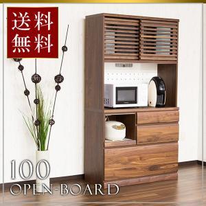 ウォールナット 国産 100cmオープンボード 食器棚 日本製 キッチン収納 天然木 木製 レンジ台|innovationlife