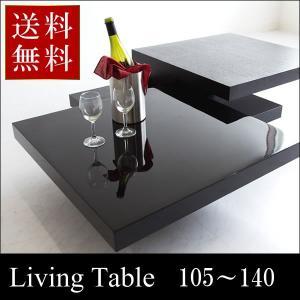 テーブル 回転式 センターテーブル おしゃれ 高級 ローテーブル 木製 伸縮 エクステンション モダン テーブル ブラック 新生活の写真