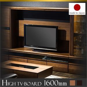ハイタイプ 160幅テレビボード(中央本体のみ、キャビネット・サイドラックは別売りです) ウォールナット アルダー 木製