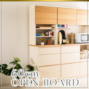 無垢材 北欧 幅60cm 食器棚 オープンボード 家電収納 キッチン収納 木製 大川家具 完成品|innovationlife