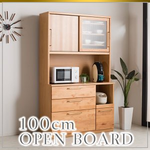 食器棚 100cm オープンボード 無垢 キッチンボード ナチュラル 北欧 木製 大川家具 完成品 モイス|innovationlife