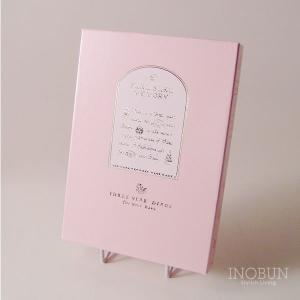 すくすくメモリー 三年日記 ダイアリー 育児日記 ピンク【メール便不可】