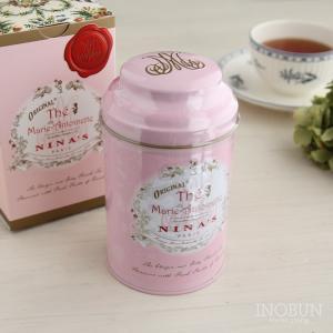 ニナス 紅茶 オリジナル マリーアントワネットティー NINAS リーフ 100g
