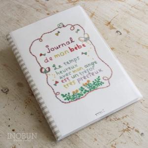 HFダイアリー 育児日記 刺繍作家 atsumiデザイン B5 チョウチョ柄