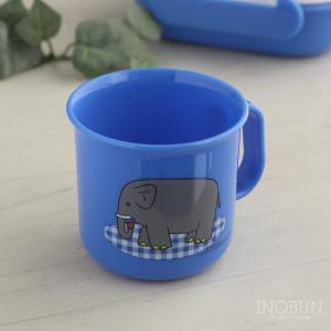 こぐまちゃん プラカップ 耐熱 コップ 日本製 キッズ ランチマグ 200ml ぞう【メール便不可】