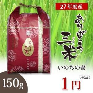 いのちの壱(龍の瞳ではありません)試食サンプル150g「日本一おいしい米コンテストで優秀金賞を受賞した生産者の米」ありがとう三米