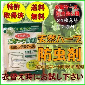 掃除 片付け の際に!!  衣替えの時期に!! 防虫剤 衣装ケース、引き出し用の 人気 防虫剤です。...