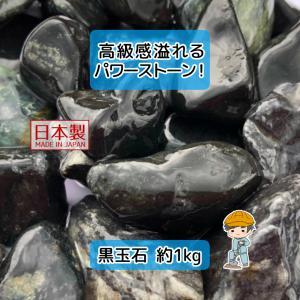 黒玉石(蛇紋岩)砂利  おためし 500g入り