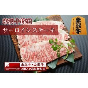 5等級限定 米沢牛サーロインステーキ200g×2枚 inokoya