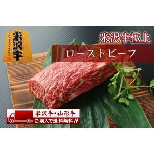 米沢牛ローストビーフ用300g inokoya