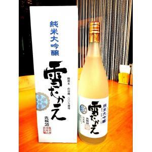 樽平酒造「純米大吟醸 雪むかえ 究極35」1800ml 山形の地酒 inokoya