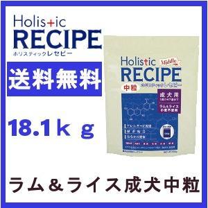 ホリスティックレセピー ラム&ライス成犬用18.1kg中粒(正規品)ブリーダーパック