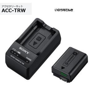 ソニー アクセサリーキット ACC-TRW バッテリーとチャージャーのセット inouedenki