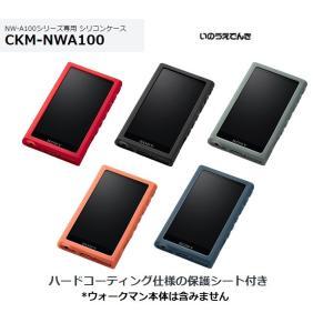 ソニー ウォークマン NW-A100シリーズ専用 シリコンケース CKM-NWA100 保護シートも付属|inouedenki