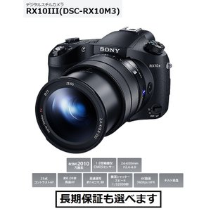 ソニー デジタルスチルカメラ DSC-RX10M3 24-600mm F2.4-4.0のズームレンズ搭載|inouedenki