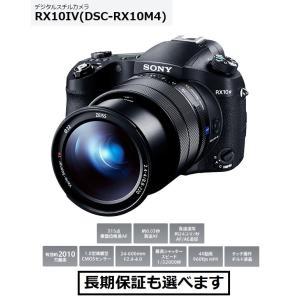 ソニー デジタルスチルカメラ DSC-RX10M4 24-600mm F2.4-4.0のズームレンズ搭載|inouedenki