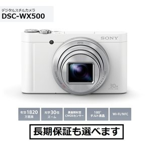 ソニー デジタルスチルカメラ DSC-WX500 (W)ホワイト 新品 |inouedenki