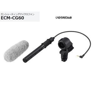 ソニー ガンシューティングマイクロフォン ECM-CG60 inouedenki