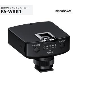 ソニー 電波式ワイヤレスレシーバー FA-WRR1 ソニー製フラッシュで電波式ワイヤレス制御を実現するワイヤレスレシーバー inouedenki