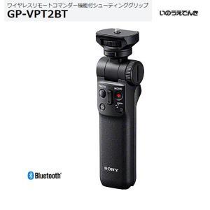ソニー ワイヤレスリモコン機能付シューティンググリップ GP-VPT2BT inouedenki