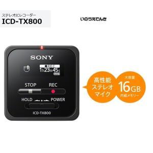 ソニー ステレオICレコーダー ICD-TX800 (B) ブラック 遠隔録音対応モデル|inouedenki