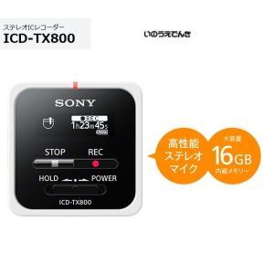 ソニー ステレオICレコーダー ICD-TX800 (W) ホワイト 遠隔録音対応モデル|inouedenki