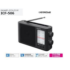ソニー FM/AMポータブルラジオ ICF-506 大型つまみと大音量スピーカーを採用した簡単ポータブルラジオ|inouedenki