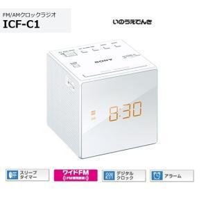 ソニー FM/AMクロックラジオ ICF-C1 (W)ホワイト色|inouedenki