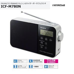 ソニー FM/AM/ラジオNIKKEI PLLシンセサイザーポータブルラジオ ICF-M780N ラジオNIKKEIも聞ける|inouedenki