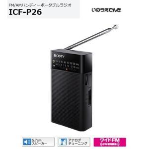 ソニー FM/AMハンディーポータブルラジオ ICF-P26|inouedenki