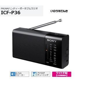 ソニー FM/AMハンディーポータブルラジオ ICF-P36|inouedenki