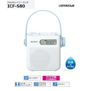 ソニー FM/AMシャワーラジオ ICF-S80 お風呂やキッチンでFM/AMラジオを楽しめる防滴仕様|inouedenki