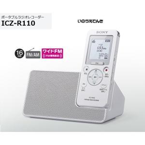 ソニー ポータブルラジオレコーダー ICZ-R110 ポータブルラジオレコーダー 16GBメモリ |inouedenki