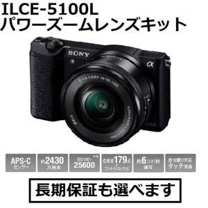 ソニー デジタル一眼カメラ ILCE-6000L (B)ブラック色 α6000 パワーズームレンズキット 新品|inouedenki