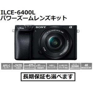 ソニー デジタル一眼カメラ ILCE-6400L (B) ブラック色 α6400 パワーズームレンズキット|inouedenki