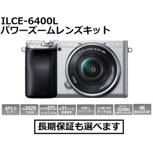 ソニー デジタル一眼カメラ ILCE-6400L (S) シルバー色 α6400 パワーズームレンズキット|inouedenki